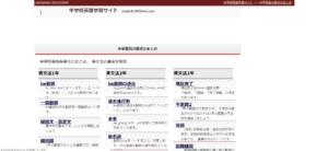 中学校英語学習サイト