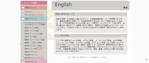 東京外国語大学英語モジュール