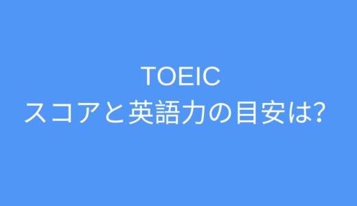 TOEICスコアと英語力の目安!ビジネスや日常生活でできること
