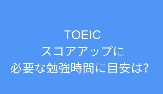 TOEICの勉強時間:スコアアップに必要な時間の目安は?
