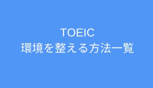 TOEIC受験のための環境を整える方法:箇条書き