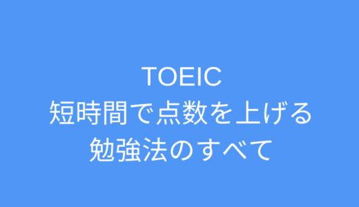 TOEICテストの内容とスコアプラン