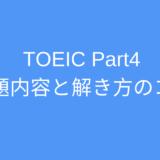 TOEIC Part4出題内容と解き方のコツ