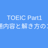 TOEIC Part1