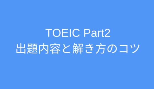 TOEIC Part2 (応答問題) 出題内容と解き方のコツ