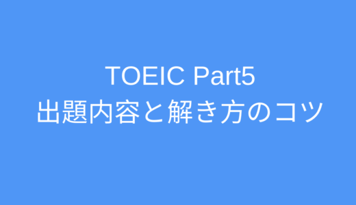 TOEIC Part5 (文法問題) 勉強法と解き方のコツ