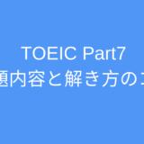 TOEIC Part7