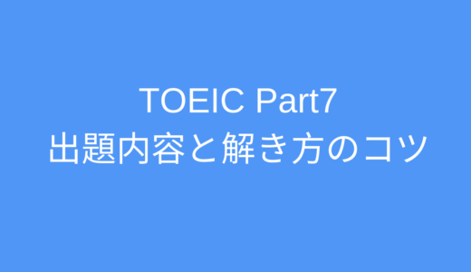 TOEIC Part7 (長文読解) 出題内容と解き方のコツ