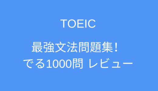 最強のTOEIC文法参考書!TOEIC L&Rテスト 文法問題でる1000問 レビュー
