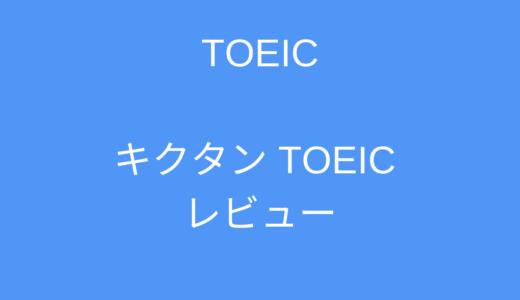 キクタンはTOEIC単語帳としてオススメか?:音楽でテンポよく学べる単語帳