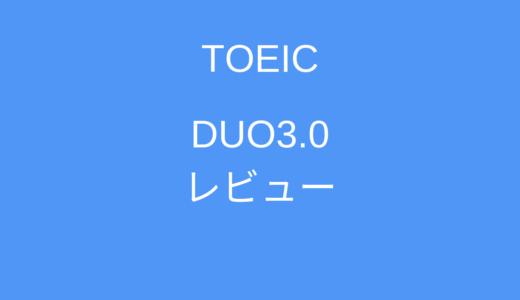 DUO3.0はTOEIC単語帳として使うべき?大学受験で有名な単語帳はTOEIC向けか