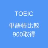 TOEIC単語帳比較900取得のための単語帳