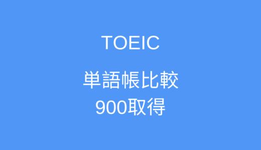 TOEIC900取得に単語帳はいらない?【TOEICおすすめ単語帳比較】