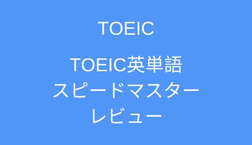TOEIC英単語スピードマスターをレビュー:収録3201語のTOEIC単語帳の実力は