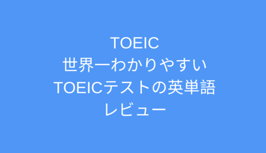 世界一わかりやすいTOEICテストの英単語レビュー:金のフレーズと比較