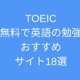 無料で英語の勉強おすすめ18サイト