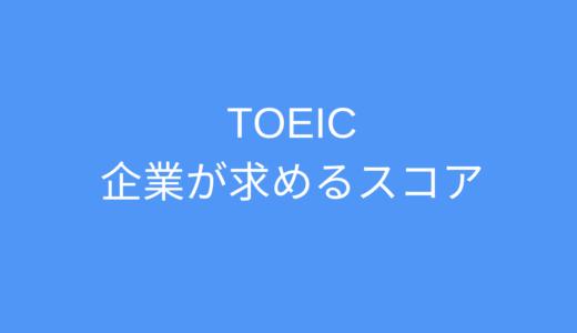 【2020年最新】企業が求めるTOEICスコア一覧表【楽天,J&J,小野薬品,ホンダ,オリックス,ANA関連,日立製作所,京セラ,三菱ロジネクスト他】+TOEICを採用基準にしている企業をネットで探す方法