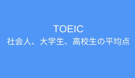 【2019年最新版】TOEICの平均点まとめ【大学生・社会人・高校生別、業種別、社歴別、役職別】