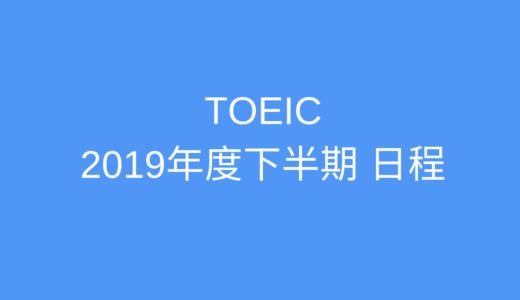 【2019年度下半期】TOEIC公開テスト日程一覧表