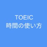 TOEIC,リーディングセクション,時間の使い方