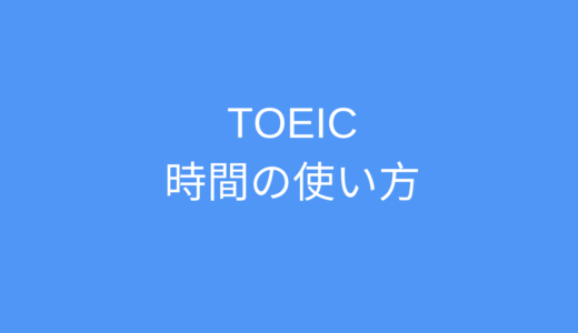 スコアアップに直結するTOEIC時間配分のコツ