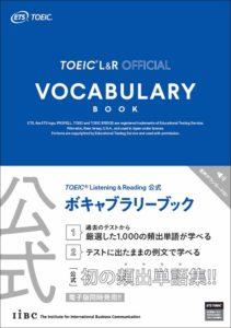 koushiki-voca-book