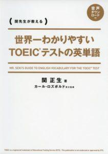 世界一わかりやすいTOEICの英単語帳