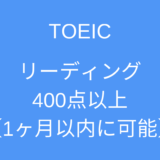 TOEICリーディング1ヶ月で400を取る