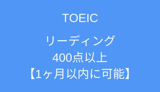 【2019年最新版】TOEICリーディングで400点以上を簡単に取るための対策と参考書【1ヶ月以内に可能】
