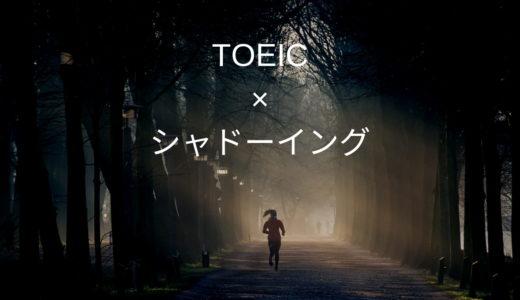 TOEIC勉強に最適な公式問題集を使ったシャドーイングのやり方【TOEIC隙間時間活用・リスニング強化】
